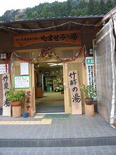 Yamaseminoyu